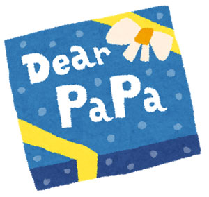 父の日に何を贈るといいのか?喜ばれるプレゼントとは?