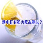 熱中症対策の飲み物「経口補水液」の作り方は?飲みすぎに注意