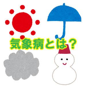 梅雨に体がだるいのは何故?気象病ってどんな病気?