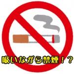 禁煙グッズを使わずにタバコを吸いながら禁煙に成功した方法