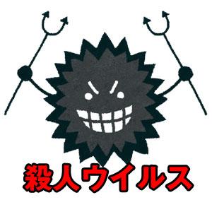 マダニの感染症は危険!猛毒殺人ウイルス『SFTS』とは?