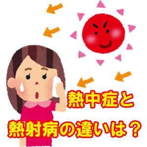 熱中症と熱射病の違いとは?日射病と呼ばなくなった理由は?