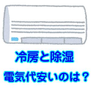 冷房と除湿なら電気代が安いのは?除湿方式によって違うの?